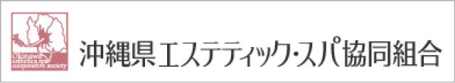 沖縄県エステティック・スパ協同組合